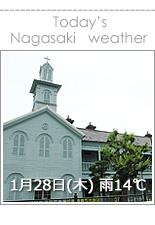 長崎市1月28日のお天気・長崎中町教会