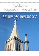 長崎市お天気・長崎中町教会