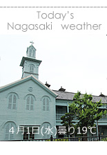 長崎市4月1日のお天気・長崎中町教会