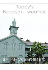 長崎市お天気・長崎出島神学校