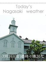 長崎市7月3日のお天気・出島神学校