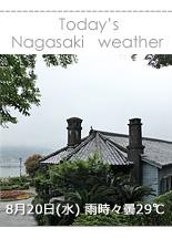 長崎市8月20日のお天気・長崎グラバー園