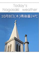 長崎市10月08日のお天気・中町教会