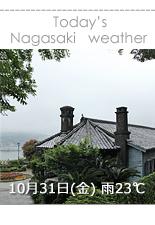 長崎市10月31日のお天気・長崎グラバー園