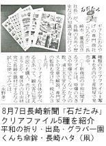 """長崎新聞「石だたみ」長崎クリアファイル5種"""""""
