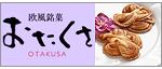 長崎銘菓おたくさ
