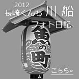 """長崎くんち2012「魚の町・川船」"""""""