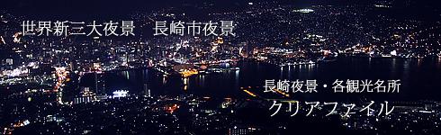 世界新三大夜景色 長崎市夜景色 長崎観光クリアファイル