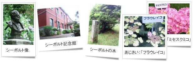 鳴滝・シーボルト記念館